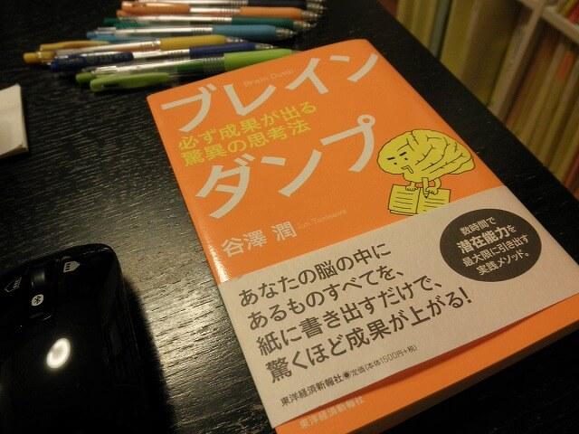 書籍『ブレインダンプ』